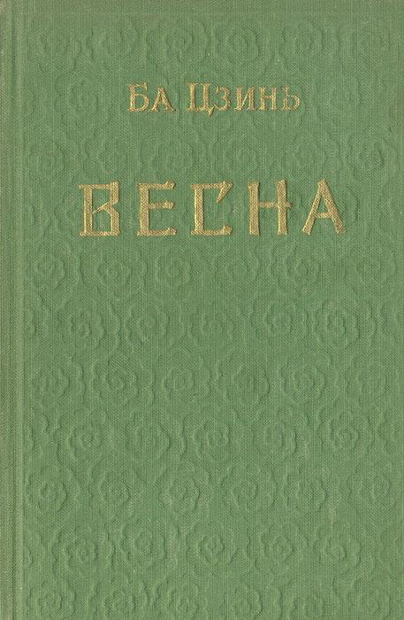 Весна игорь атаманенко медовая ловушка история трех предательств