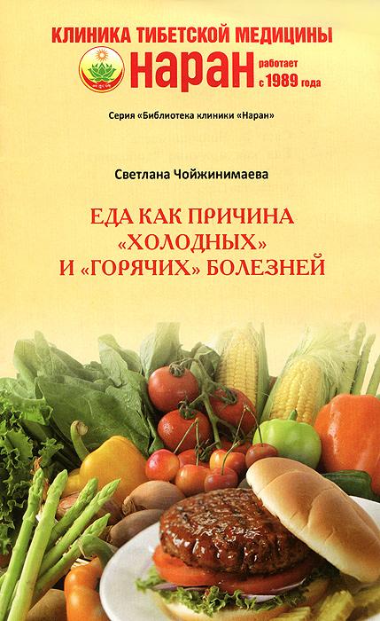 Светлана Чойжинимаева Еда как причина холодных и горячих болезней еда еда