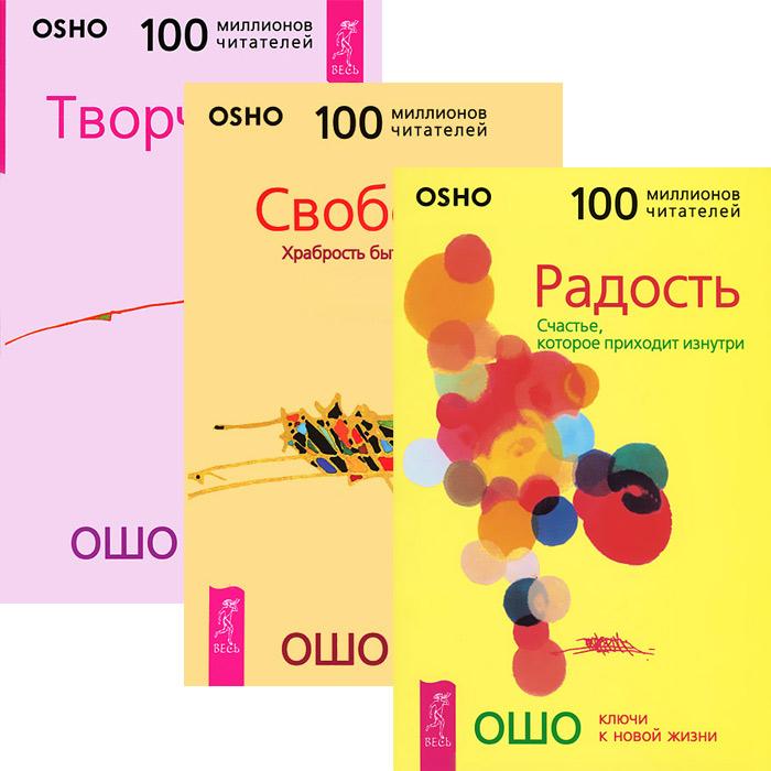 Ошо Радость. Свобода. Творчество (комплект из 3 книг) тарзан комплект из 11 книг