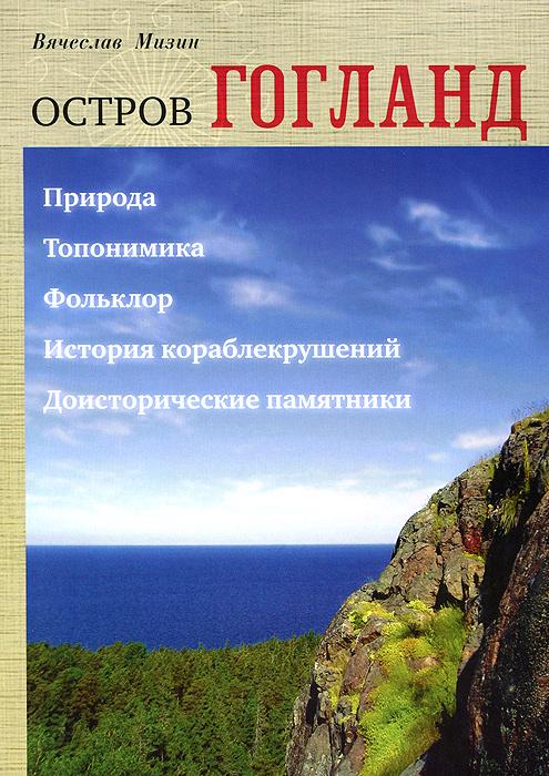 Вячеслав Мизин Остров Гогланд куплю дачу в ленинградской области на авито
