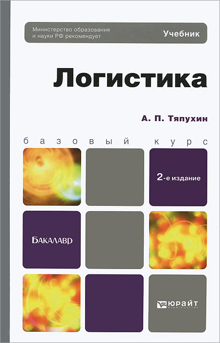 А. П. Тяпухин Логистика. Учебник а д шеремет в п суйц аудит учебник