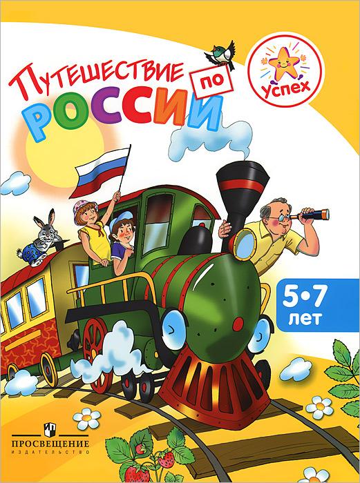 Путешествие по России. Энциклопедия для детей 5-7 лет