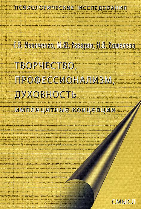 Г. В. Иванченко, М. Ю. Казарян, Н. В. Кошелева Творчество, профессионализм, духовность. Имплицитные концепции