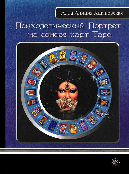 Алла Алиция Хшановская Психологический Портрет на основе карт Таро алла алиция хшановская таро интерпретация