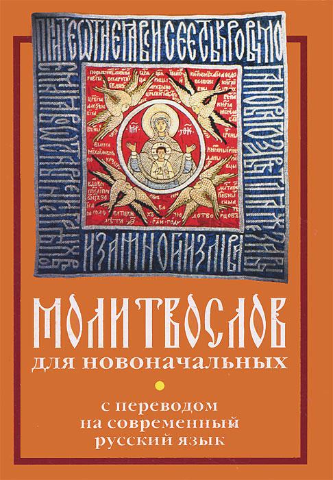 Молитвослов для новоначальных с переводом на современный русский язык молитвослов для заключенных