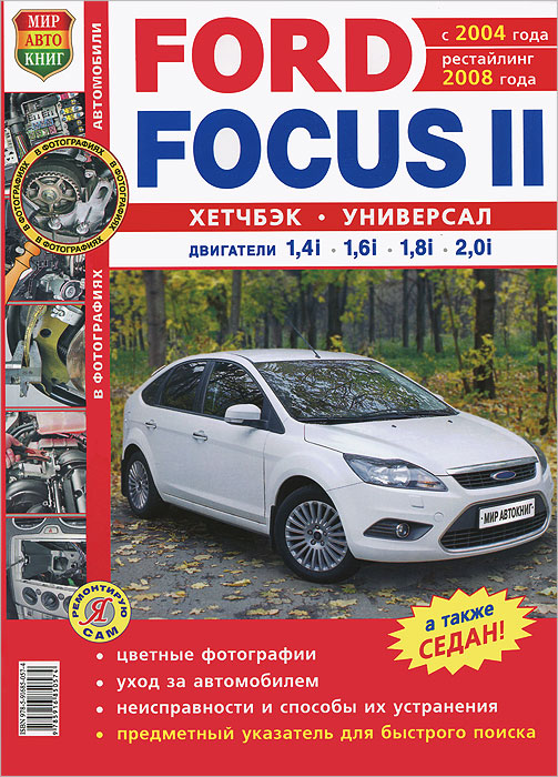 Автомобили Ford Focus 2 (С 2004 года. Рестайлинг 2008 года). Эксплуатация, обслуживание, ремонт и в грецкий внешнеполитические факторы президентских выборов 2004 года в украине