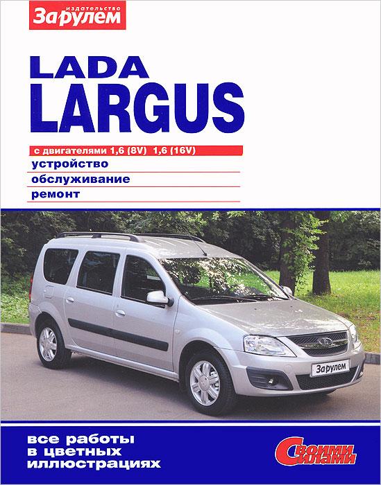 Lada Largus с двигателями 1,6 (8V), 1,6 (16V). Устройство, обслуживание, ремонт
