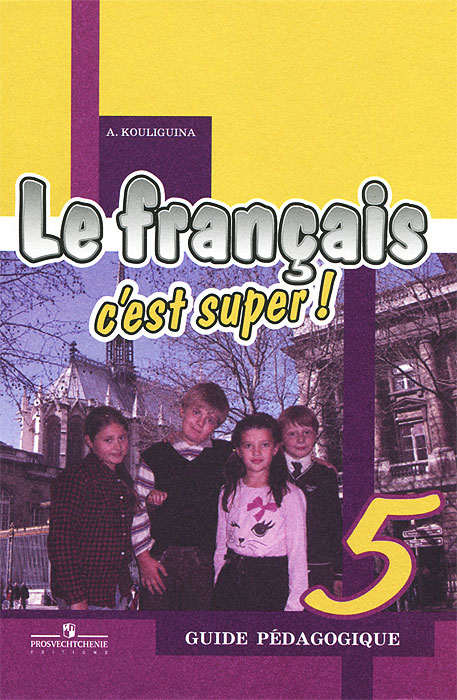 Le francais 5: C'est super! Guide pedagogique / Французский язык. 5 класс. Книга для учителя. Поурочные разработки