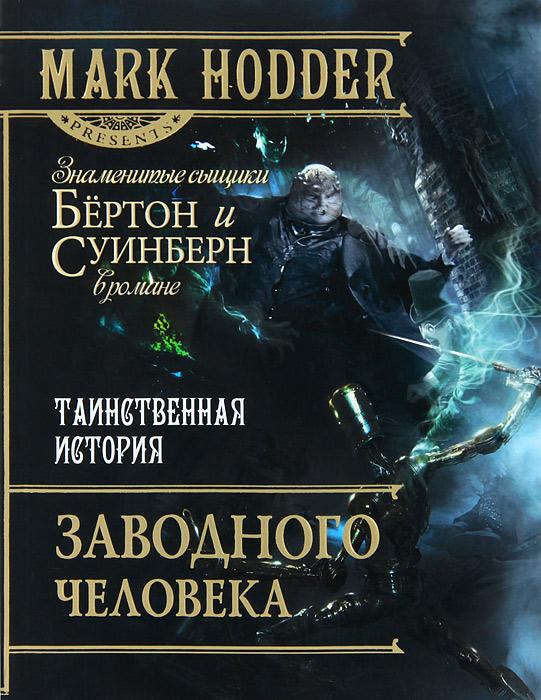 Марк Ходдер Таинственная история Заводного человека