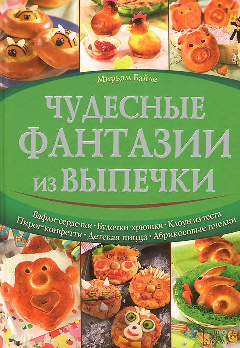 Мирьям Байле Чудесные фантазии из выпечки абрикосовые косточки в пензе