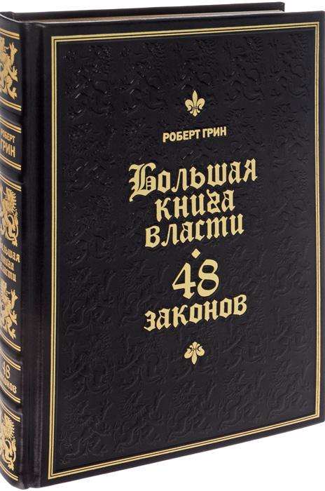 Роберт Грин Большая книга власти. 48 законов (подарочное издание) роберт грин 48 законов власти законы 17 32