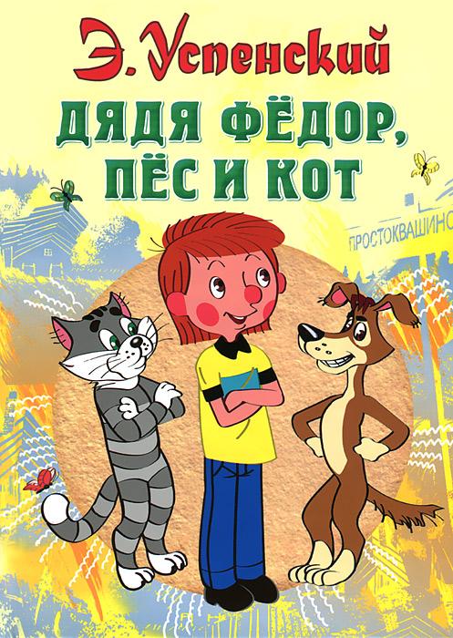 купить Э.Успенский Дядя Федор, пес и кот по цене 279 рублей