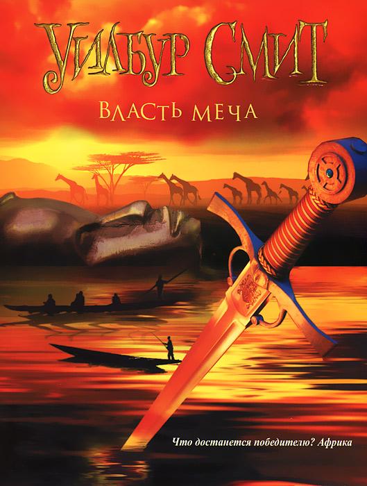 книги издательство аст уилбур смит власть и ярость Уилбур Смит Власть меча