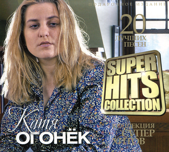 Super Hits Collection. Катя Огонек