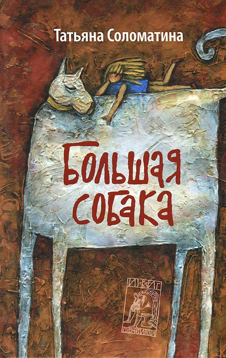 Татьяна Соломатина Большая собака