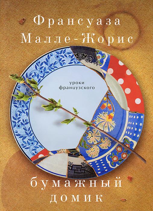 Франсуаза Малле-Жорис Бумажный домик франсуаза фридман книги