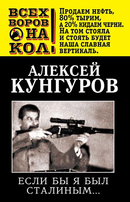 Если бы я был Сталиным…. Алексей Кунгуров