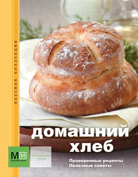 Домашний хлеб кулинарные шедевры мира сербская кухня