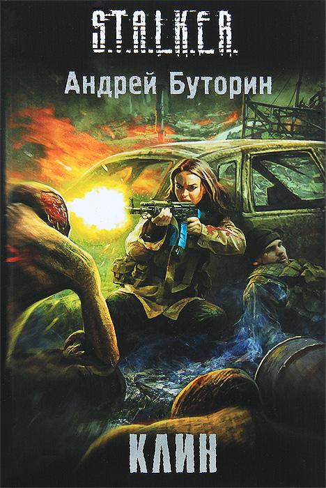 Андрей Буторин Клин андрей буторин червоточина