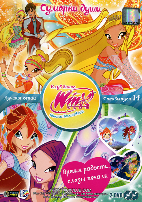 WINX Club: Школа волшебниц: Лучшие серии, специальный выпуск 14 (2 DVD) flashlight nitecore ec20 cree xm l2 u2 led max 960 lumen beam distance 222 meter torch 18650 3500mah battery new i2 charger
