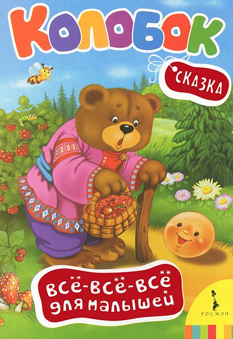 Колобок песенки для малышей книжка игрушка