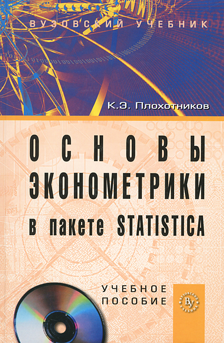 К. Э. Плохотников Основы эконометрики в пакете STATISTICA (+ CD-ROM) e mu cd rom