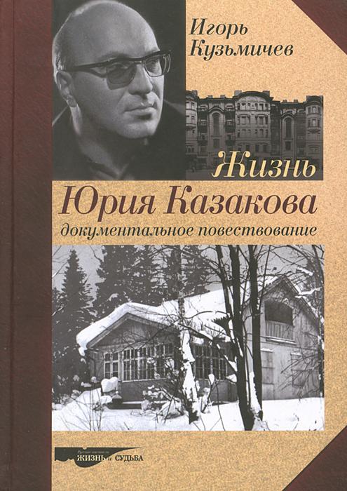 Скачать Жизнь Юрия Казакова. Документальное повествование быстро