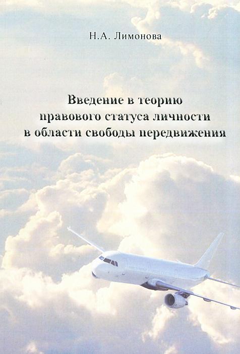 Н. А. Лимонова Введение в теорию правового статуса личности в области свободы передвижения