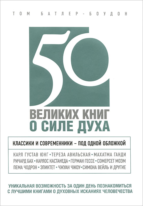 Том Батлер-Боудон 50 великих книг о силе духа