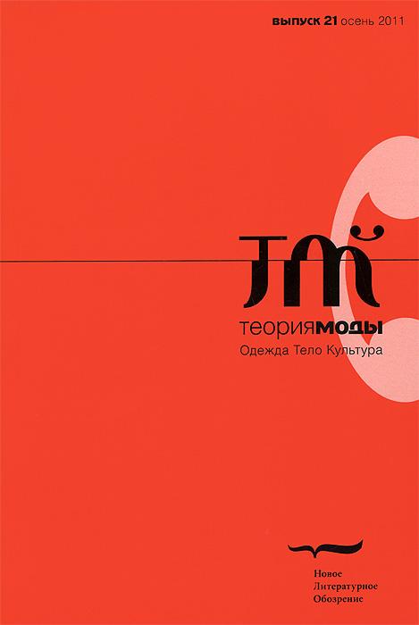 Теория моды, №21, осень 2011