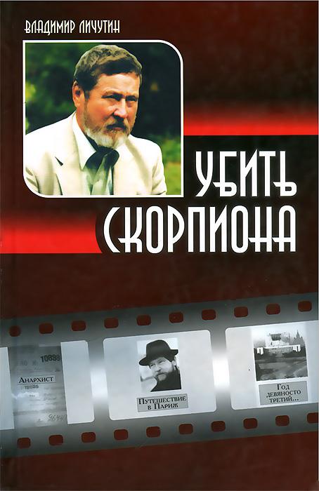 Владимир Личутин Убить скорпиона владимир личутин раскол в 3 книгах книга 1 венчание на царство