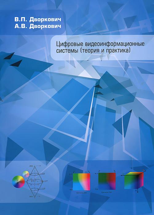 В. П. Дворкович, А. В. Дворкович Цифровые видеоинформационные системы (теория и практика)
