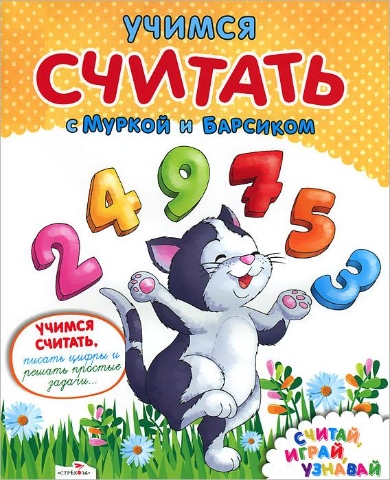 Учимся считать с Муркой и Барсиком макеева о учимся писать цифры и решать примеры 4 7 лет