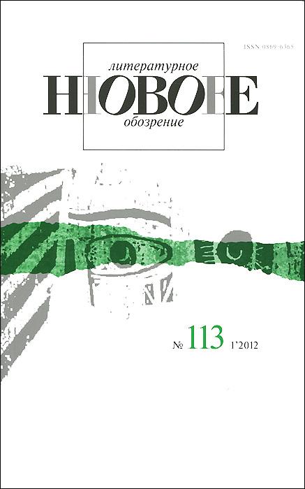 новое полное обозрение г архангельска Новое литературное обозрение, №113, 2012