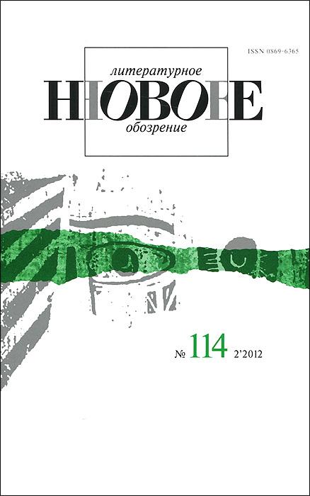 новое полное обозрение г архангельска Новое литературное обозрение, №114(2), 2012