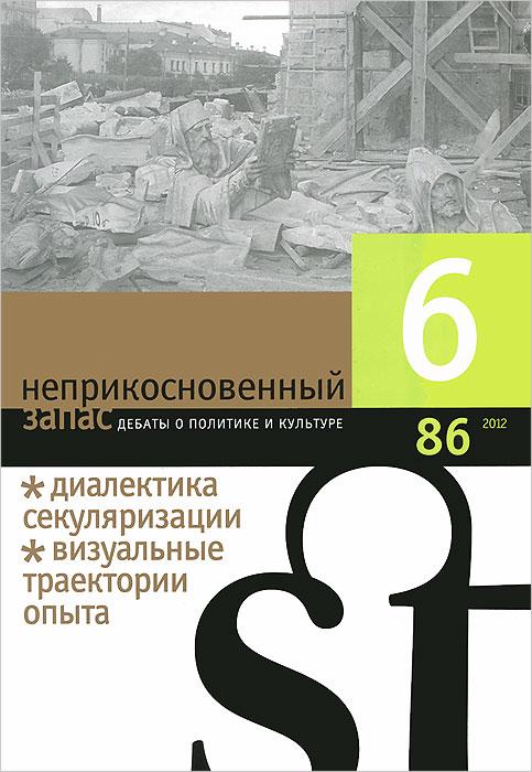 Неприкосновенный запас, № 6(86), 2012