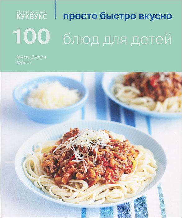 100 блюд для детей. Эмма Джейн Фрост