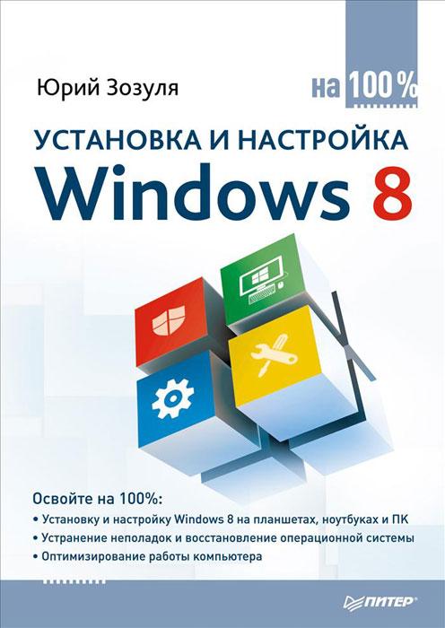 Установка и настройка Windows 8 на 100%. Юрий Зозуля
