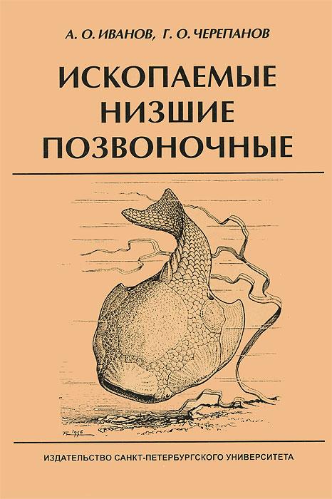 Ископаемые низшие позвоночные. А. О. Иванов, Г. О. Черепанов