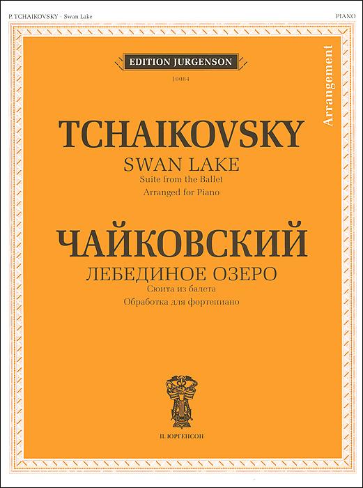 П. И. Чайковский Лебединое озеро. Сюита из балета. Переложение для фортепиано одежда для балета sansha lg14