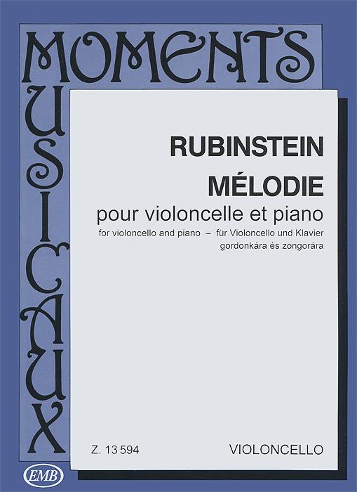 все цены на Rubinstein: Melodie: Pour violoncelle et piano