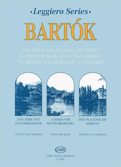 Bartok Десять пьес. Для струнного оркестра. Партитура и голоса электрокамин ewt bartok