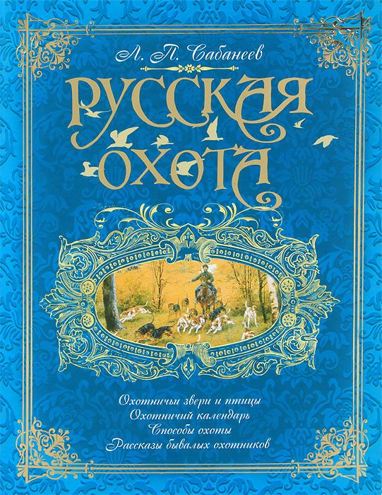 Сабанеев Л.П. Русская охота