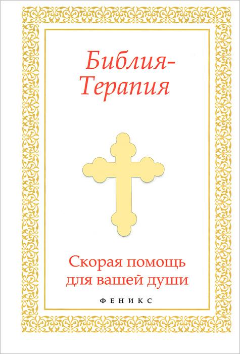 Елецкая Е.А. Библия-Терапия. Скорая помощь для вашей души