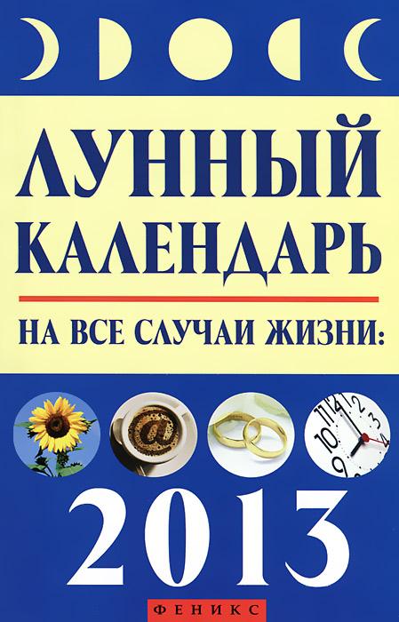 Лунный календарь на все случаи жизни. 2013