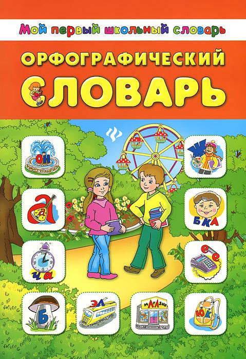 Орфографический словарь словарь узбекча