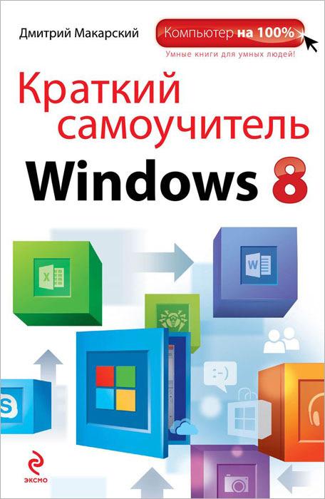 Дмитрий Макарский Краткий самоучитель Windows 8