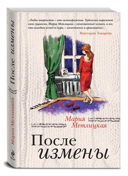 Мария Метлицкая После измены никольская ирина книги