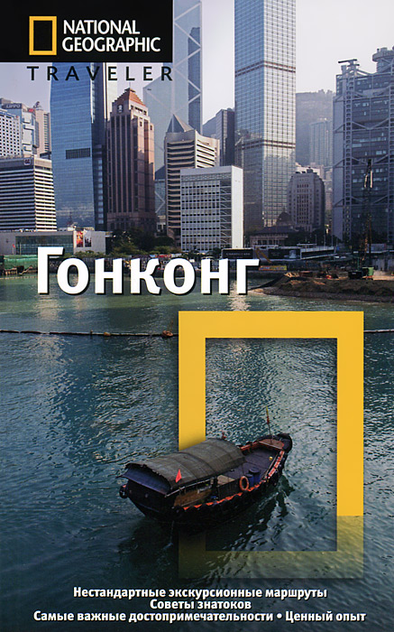 Гонконг. Путеводитель. Фил Макдоналд