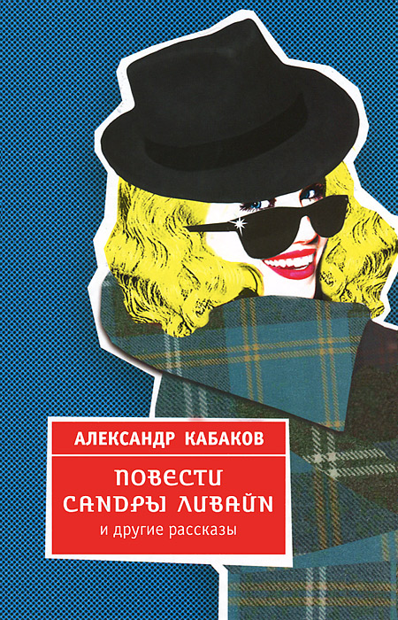 Александр Кабаков Повести Сандры Ливайн и другие рассказы александр кабаков русские не придут сборник